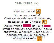 Пример спама в OK.RU