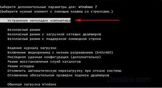 Устранение неполадок в компьютере