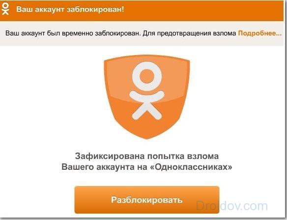 Ваш аккаунт временно заблокирован