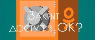 Закрыт доступ в Одноклассники