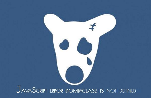 Ошибка JavaScript error dombyclass is not defined
