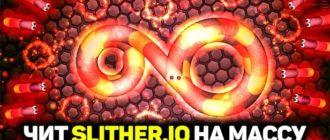 Читы Slither.io на массу