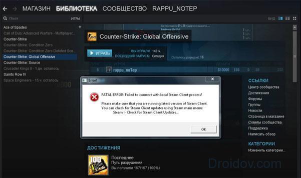 Скриншот ошибки в steam