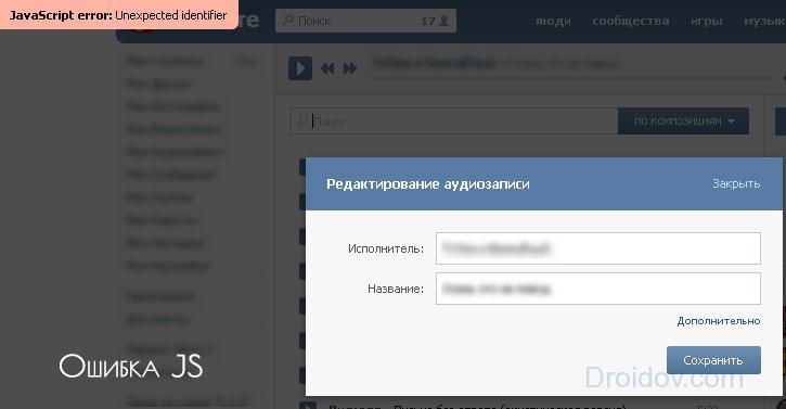 Ошибка JS в Вконтакте