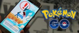 Предупреждение Pokemon go об опасности