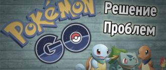 Решаем проблемы в Pokemon go
