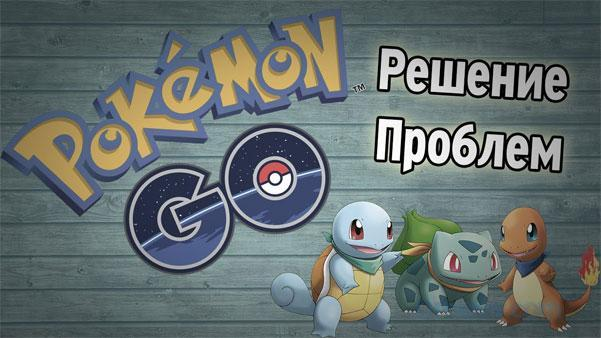 Решаем проблемы в Pokemon go