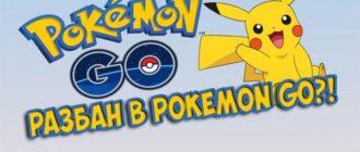 Разбан в Pokemon go