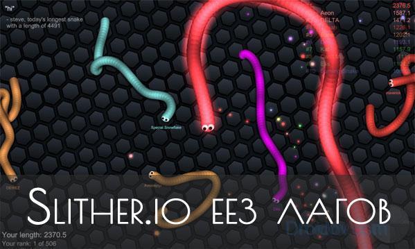 Исправляем игру с лагами в Slither.io