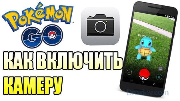 Включение камеры в Pokemon go