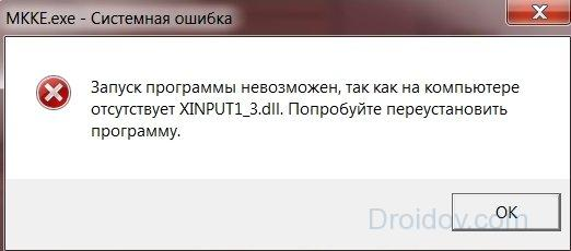 Иллюстрация, что это за ошибка xinput1_3.dll