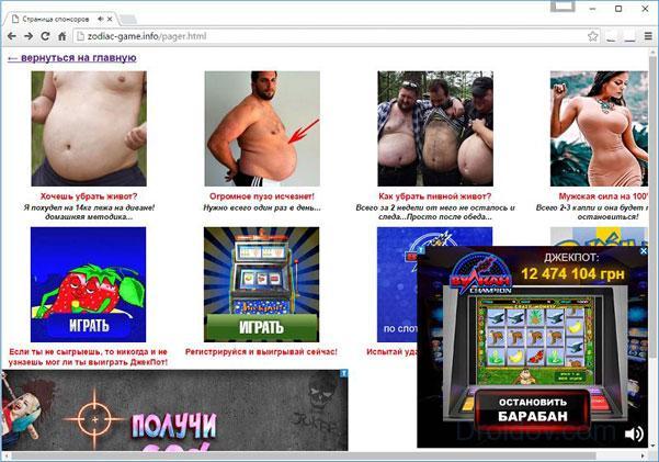 Скриншот рекламы от Zodiac-game