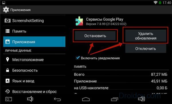Останавливаем и удаляем Сервисы Google Play