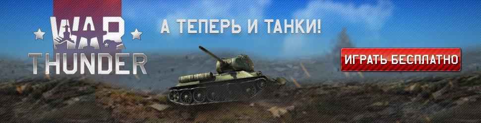 а теперь и танки