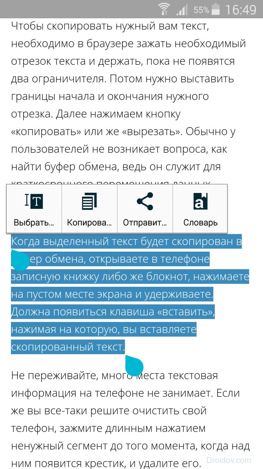 После выделения, выбранный отрезок текста будет скопирован в буфер