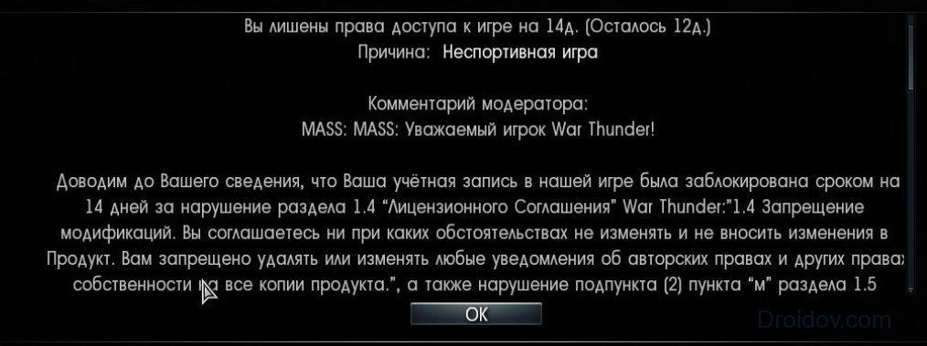 War thunder запрещенные моды скачать бесплатно