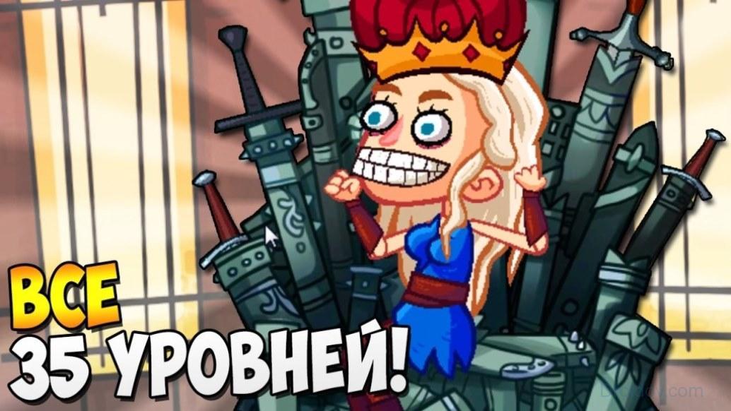 Троллфейс Квест ТВ Шоу
