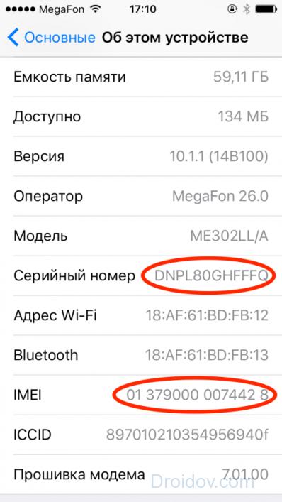 программа для нахождения телефона на пк