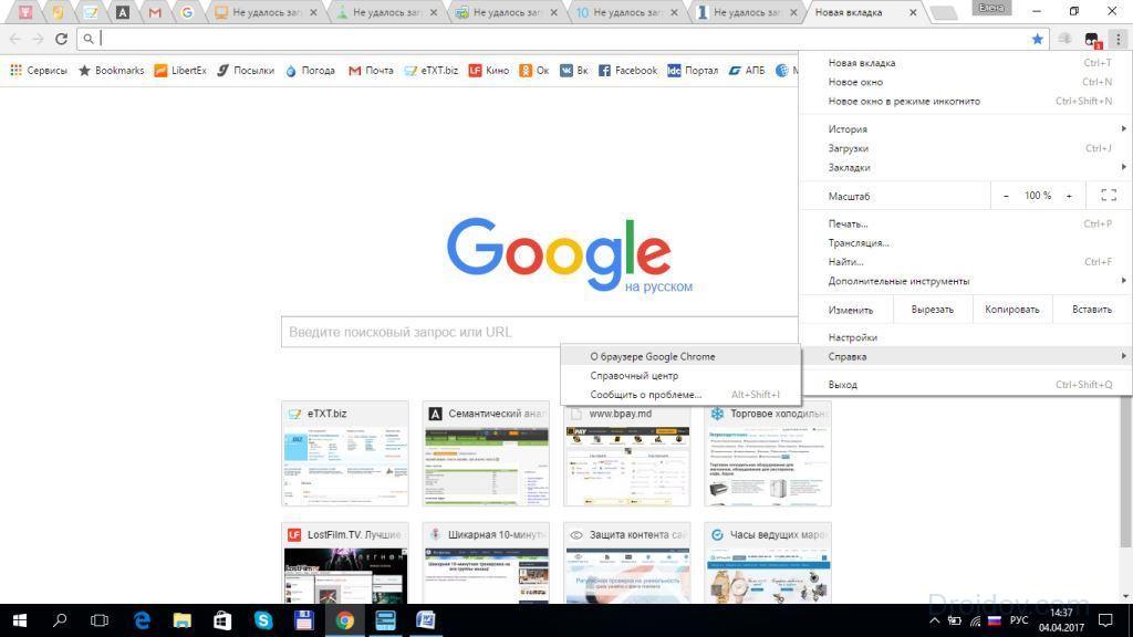 О браузере Google Chrome