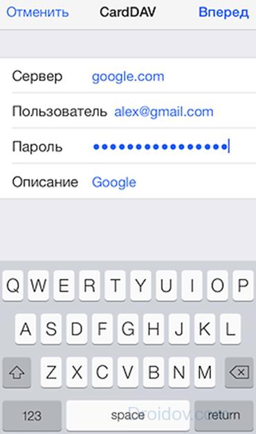 Как быстро перенести контакты с Андроида на Айфон