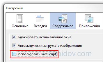 использовать javascript