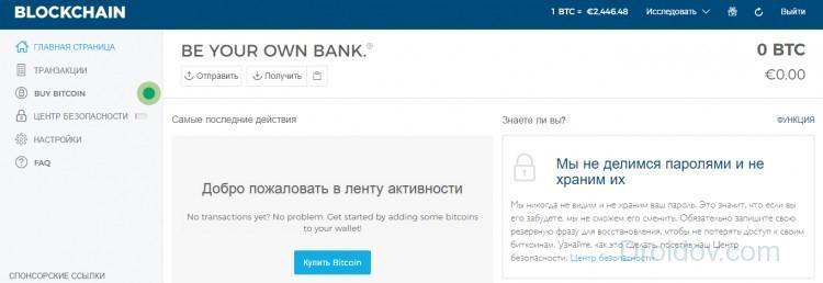 Регистрация кошелька на сайте Blockchain