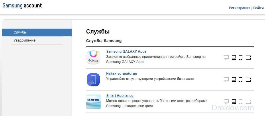 Разблокировка на сайте Samsung
