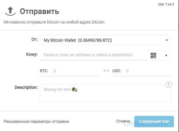 Как отправить деньги в Blockchain