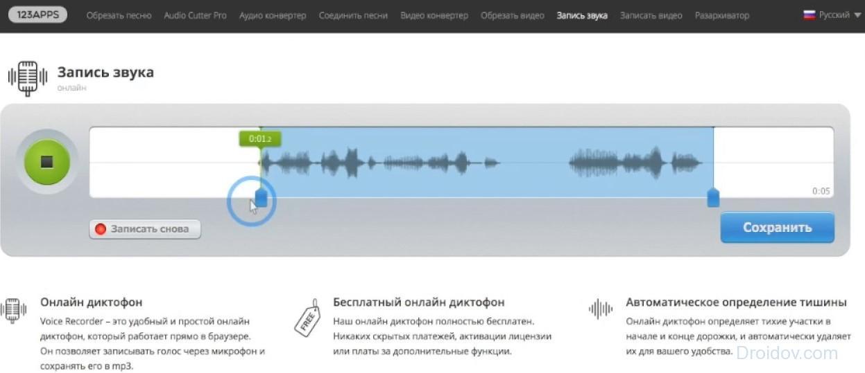 Сервис OnlineVoiceRecorder