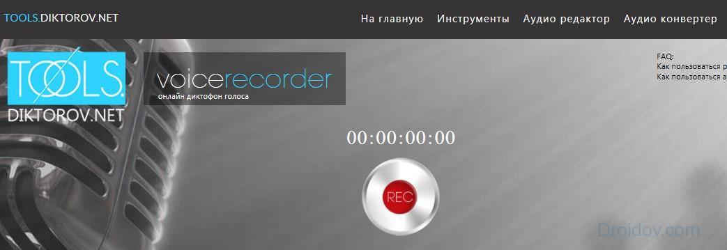 Сервис VoiceRecorder