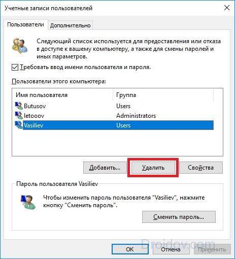удалить пользовательскую учетку на Windows 10