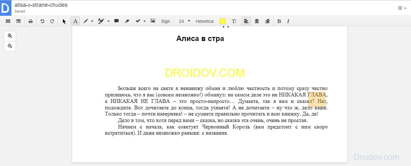 dochub редактор файлов