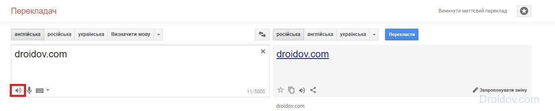 google переводчик слушать текст