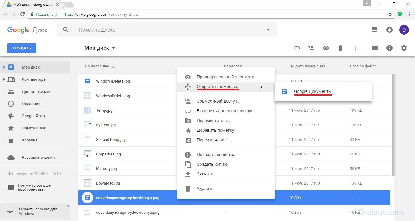google документы распознать текст