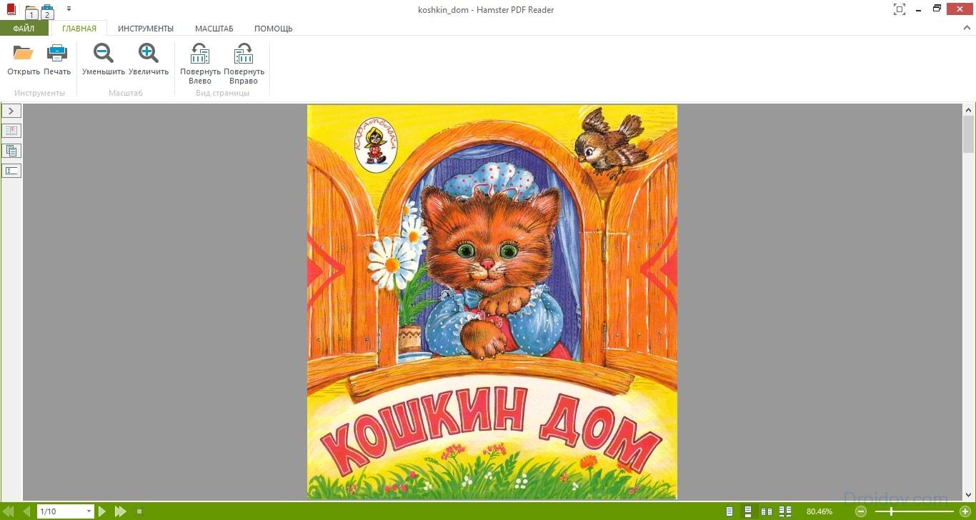hamster pdf reader инструменты