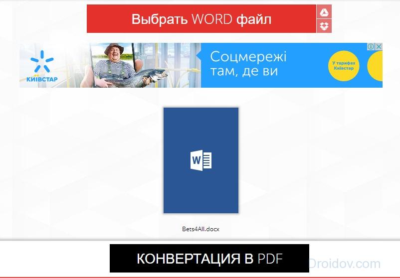 i love pdf конвертация