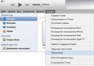 Как обновить iTunes