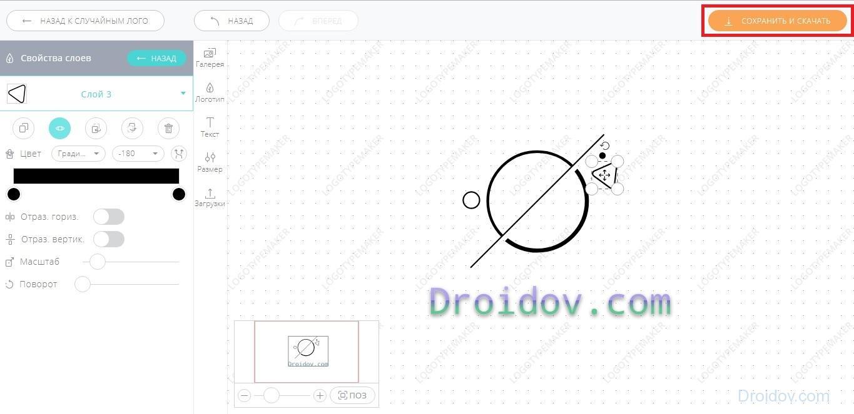 logotype maker как разработать логотип