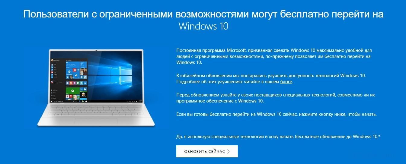 обновить систему до Windows 10 бесплатно