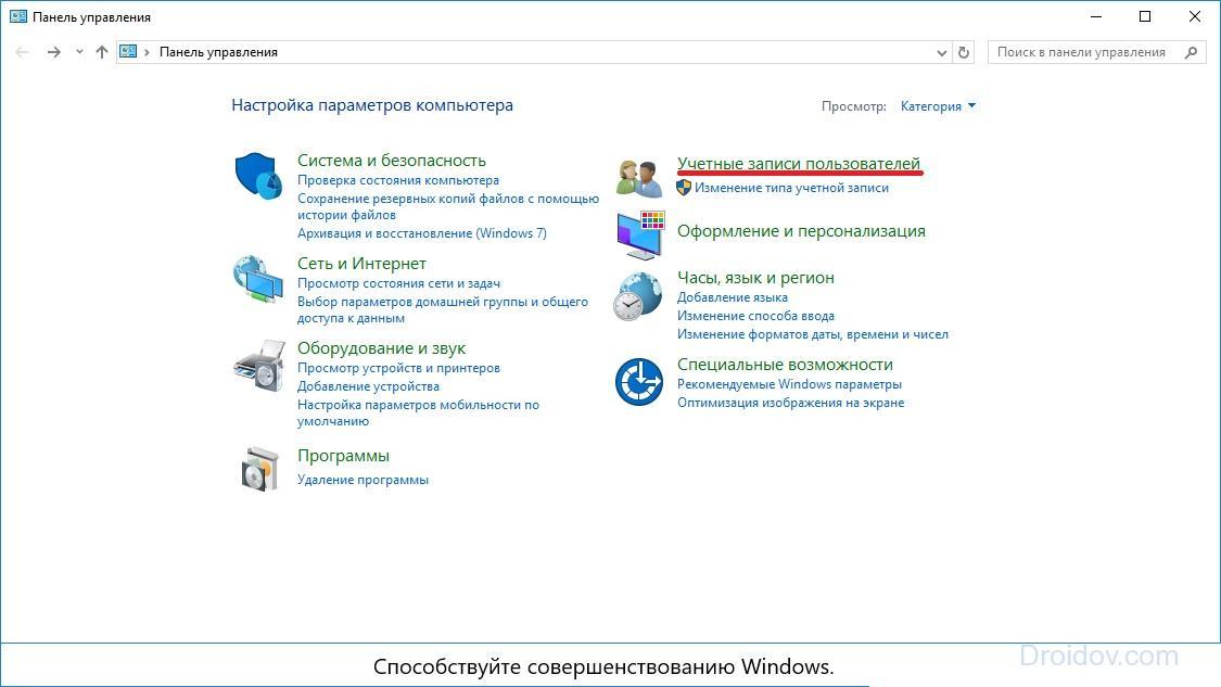 убрать пользователя с компьютера