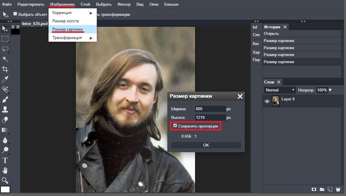 photoshop online сжать фото