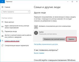 стереть аккаунт в Microsoft