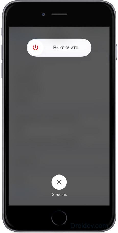 Стандартная перезагрузка iPhone