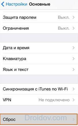 Как сбросить iPhone через настройки