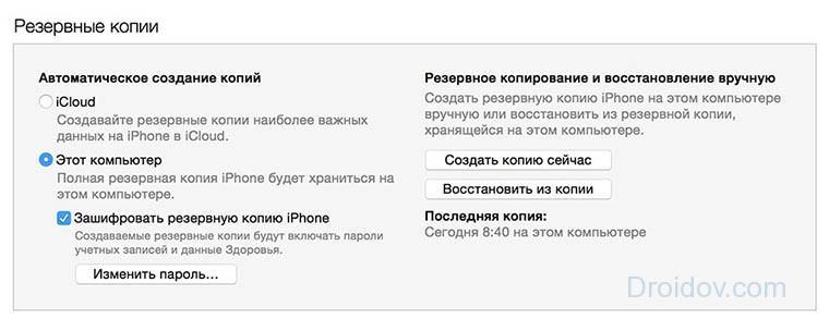 Восстановление iPhone через резервную копию в iTunes