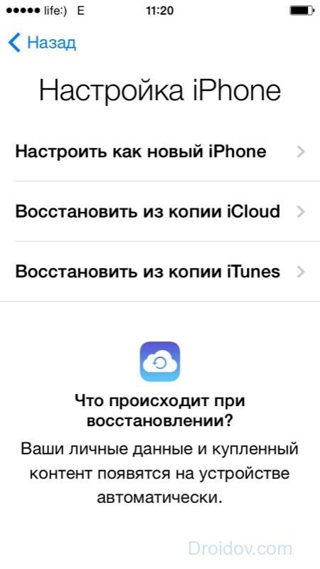 Сброс iPhone с помощью копии из iCloud