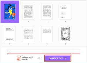 smallpdf выбрать страницы