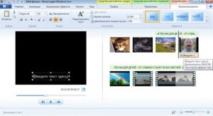 Создать видео в Киностудия Windows