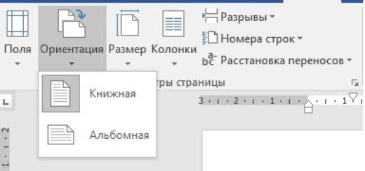 Ориентация страницы в ворд 2007