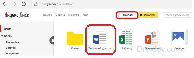 Word Online через яндекс диск